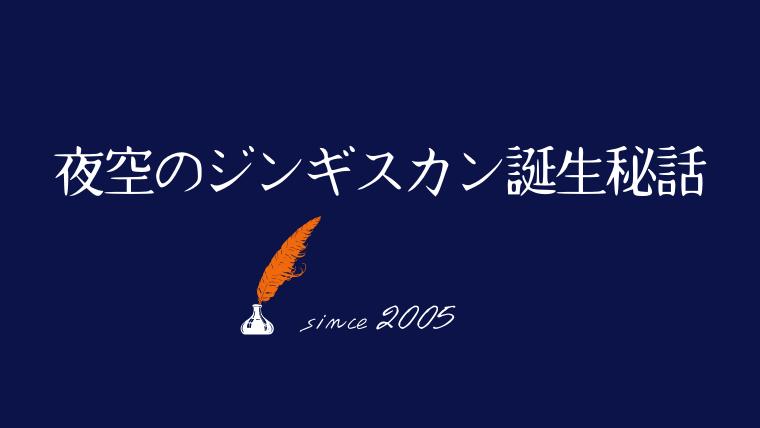 yozoranojingisukan_tanjyouhiwa